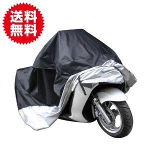 バイクカバー XXL 防水 防塵 UVカット 加工 前後留めゴム 専用収納袋付 ツートンカラー バイクアクセサリー|sky-group