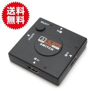 3ポート HDMI 分配器 ケーブル セレクター 切替器 PC PS3 テレビ ワンタッチ AVアクセサリー|sky-group