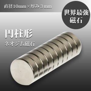 小さく薄い 超強力 磁石 10個セット円柱形ネオジウム磁石 マグネット 10mm×3mm 鳩よけ|sky-group|04