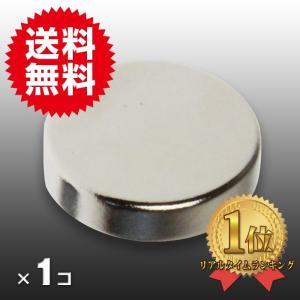 小さくても 超強力 磁石 1個 円柱形ネオジウム磁石 マグネット 20mm×5mm 鳩よけ|sky-group