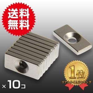 小さく薄い 超強力10個セット丸型皿穴付 ネオジウム磁石 マグネット 20mm×10mm×3mm ネジ4mm 鳩よけ DIY|sky-group