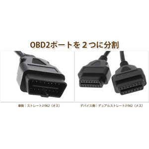 OBD2ポート用16PIN メス2系統 分岐取り出し 延長ケーブル 車用品・バイク用品 カー用品 レーダー探知機|sky-group|02