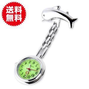 可愛いシルバー いるかの ナースウォッチ 逆さ文字盤 レディース 腕時計 懐中時計