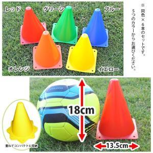 6本セット マーカー コーン カラーコーン サッカー フットサル ドリブル練習 陸上 トレーニング 用品|sky-group|02