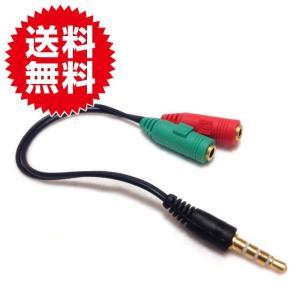 スマホやPS4でパソコンのヘッドセットが使える! ステレオ3.5mm4極(オス)→音声・マイク(メス) 3.5mmステレオプラグ4極→音声・マイク分岐ケーブル|sky-group