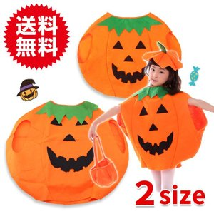 ハロウィン かぼちゃ パンプキン 衣装 子供 大人 男女兼用 仮装 コスプレ まるごと かぼちゃ 帽子 ポンチョ セット|sky-group