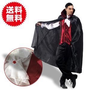 ドラキュラ 吸血鬼 コスプレ 3点セット マント コスチューム 大人 ハロウィン 仮装 衣装 イベント|sky-group