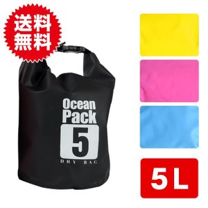 5L 2way 防水バッグ ドライバッグ ドライチューブ ダイビング プール 海 海水浴 マリン スポーツ アウトドア スイミング 防水 収納 バッグ 防水ケース|sky-group