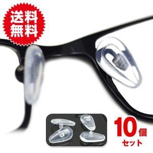 10個セット メガネずり落ち防止 メガネ 鼻パッド シリコン メガネずり落ちない パッド 眼鏡 鼻あて ズレ防止 ノーズパッド ネジタイプ|sky-group