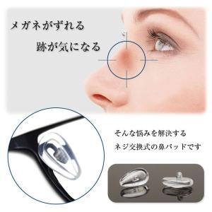 10個セット メガネずり落ち防止 メガネ 鼻パッド シリコン メガネずり落ちない パッド 眼鏡 鼻あて ズレ防止 ノーズパッド ネジタイプ|sky-group|02