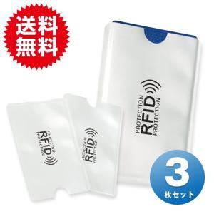 3枚セット スキミング 防止 磁気シールド RFID カード ケース カードケース カードホルダー クレジットカード スリーブ カードプロテクター|sky-group