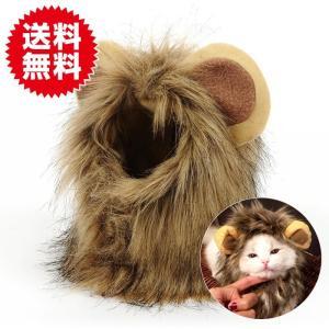 ペット用 ライオンキャップ タテガミ ハロウィン コスプレ 猫 ネコ 小型犬 対応 オシャレ 簡単着脱 ライオン ウィッグ カツラ キャップ|sky-group