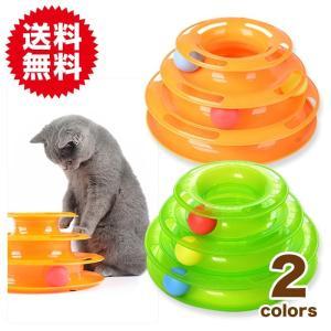 猫 おもちゃ ぐるぐるタワー ボール 回転タワー 運動不足 ストレス 解消 玩具 遊び道具 ペット 用品 sky-group