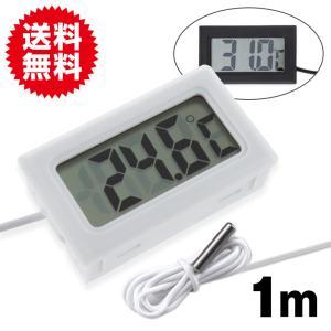 小型 デジタル 温度計 -50℃〜+110℃対応 外部センサー 簡単 便利 電子工作 冷蔵庫 冷凍庫 室温 水槽 1m|sky-group