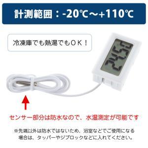 小型 デジタル 温度計 -50℃〜+110℃対応 外部センサー 簡単 便利 電子工作 冷蔵庫 冷凍庫 室温 水槽 1m|sky-group|03