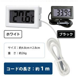 小型 デジタル 温度計 -50℃〜+110℃対応 外部センサー 簡単 便利 電子工作 冷蔵庫 冷凍庫 室温 水槽 1m|sky-group|05