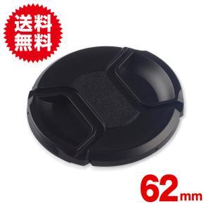 62mm フロント レンズ キャップ フード カバー 予備 傷防止 汚れ防止 一眼レフ カメラ レンズカバー 汎用タイプ|sky-group