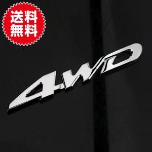 簡単貼り付け 3D 立体スッテカー エンブレム 4WD 両面テープ付 金属 カー用品 アクセサリー 装飾 車 プレゼント|sky-group
