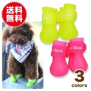 ペット用 レインシューズ 長靴 レインブーツ 小型犬用 犬用 ラバー素材 防水 雨の日のお散歩に|sky-group