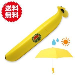 バナナケース 折りたたみ傘 携帯 子供 キッズ バナナ傘 雨具 パラソル 遮光 雨晴兼用 便利 おもしろグッズ sky-group