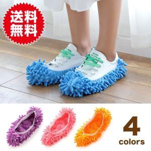 2足セット 歩くだけ 履くだけ 簡単 お掃除 モップ スリッパ マイクロファイバー もこもこ 掃除スリッパ|sky-group