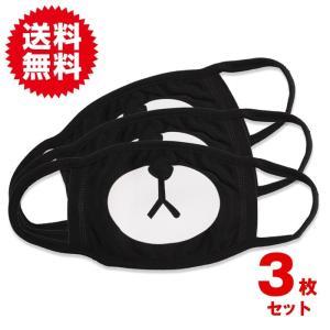 3枚入 マスク 黒 黒マスク ブラック ファッション 韓国 クマ 花粉症 風邪 防寒 対策 ストリー...