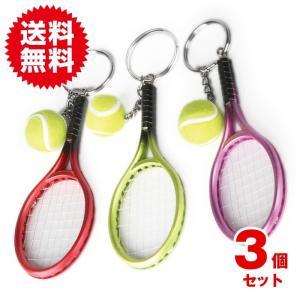 同色3個入 ミニチュア テニス ラケット ボール キーホルダー キーリング キーチェーン アクセサリー プレゼント|sky-group