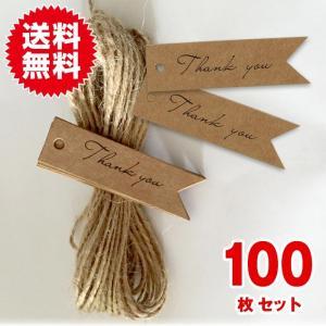 100枚入 紐付き ペーパータグ Thank you 紙タグ ラッピング ギフト ラベル サンキュー ありがとう ハンドメイド|sky-group