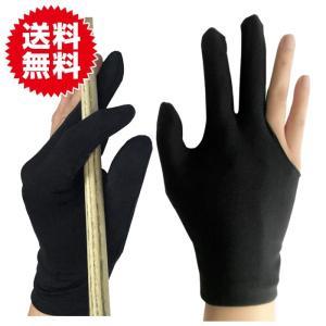 左右兼用 2枚入 ビリヤード グローブ 手袋 3本指 伸縮 予備 技術向上 練習 本番 趣味