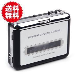 カセットテープ デジタル化 mp3 変換 プレーヤー ラジカセ USB保存 MP3 コンバーター 変...