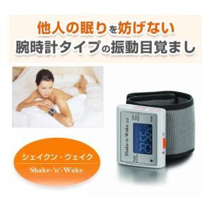 正規品振動式目覚まし時計(サイレントバイブレーション)シェイクンウェイク腕時計タイプ|sky-group|03