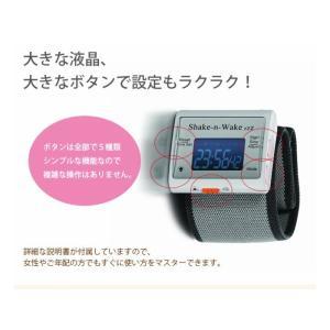 正規品振動式目覚まし時計(サイレントバイブレーション)シェイクンウェイク腕時計タイプ|sky-group|06