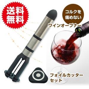 正規品エアーポンピング式ワインオープナー 空気で簡単 コルク抜きエクスプローラー フォイルカッター付|sky-group