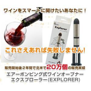 正規品エアーポンピング式ワインオープナー 空気で簡単 コルク抜きエクスプローラー フォイルカッター付|sky-group|02