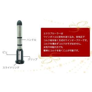 正規品エアーポンピング式ワインオープナー 空気で簡単 コルク抜きエクスプローラー フォイルカッター付|sky-group|03