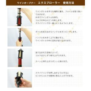 正規品エアーポンピング式ワインオープナー 空気で簡単 コルク抜きエクスプローラー フォイルカッター付|sky-group|04