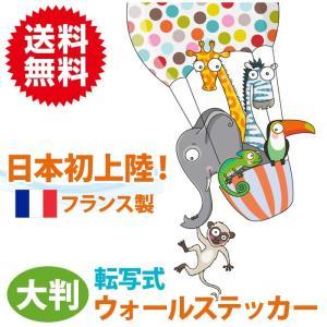 バルーンの旅 転写タイプ ウォールステッカー フランス製 壁紙 はがせる カラフル かわいい キッズ 子供 北欧 インテリア アニマル 動物 ポップ セリーゴロ|sky-group