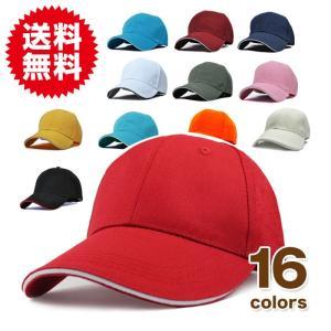 シンプル 無地 コットン 野球帽 キャップ 選べる16色|sky-group