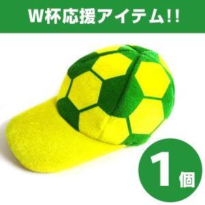サッカー デザイン キャップ ブラジル カラー オリンピック 応援 帽子 観戦|sky-group