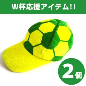 2個セット サッカー デザイン キャップ ブラジル カラー オリンピック 応援 帽子 ワールドカップ サポーター|sky-group
