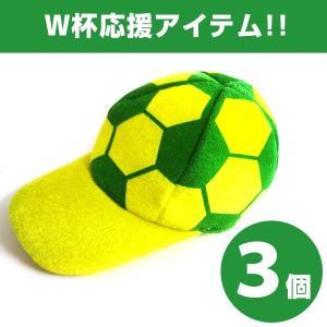 3個セット サッカー ボール キャップ ブラジル カラーオリンピック 応援 帽子 ワールドカップ|sky-group