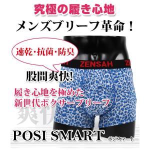 ランキング入賞!POSI SMART(ポジスマート)3D新世代ボクサーパンツ ブリーフ 究極の履き心地股間爽快 メンズインナー|sky-group