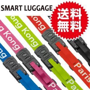 デジタル計量計付きスーツケースベルトスマートラゲッジ SMART LUGGAGE 選べるカラー 視認性抜群!LUGGAGE-MATE/ スー sky-group