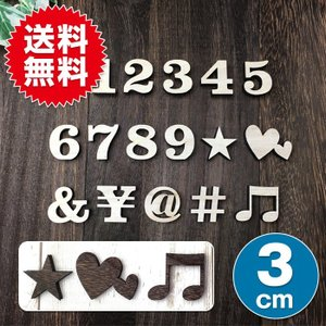 全て自立 数字 0〜9  記号7種 高さ3cm 天然桐 オブジェ 木 切り文字 インテリア イニシャル 英文字 ディスプレイ ウッドレター|sky-group