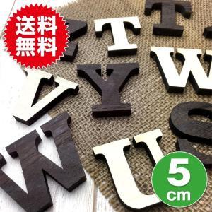 全て自立 大文字 O〜Z 高さ5cm 天然桐 アルファベット オブジェ 木製  木 切り文字 文字 インテリア イニシャル 英文字 ディスプレイ ウッドレター|sky-group