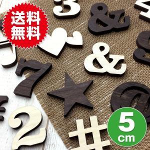 全て自立 数字 0〜9  記号7種 高さ5cm 天然桐 オブジェ 木 切り文字 インテリア イニシャル 英文字 ディスプレイ ウッドレター|sky-group