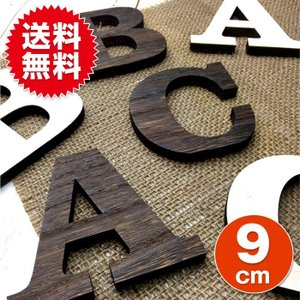 全て自立 大文字 A〜N 高さ9cm 天然桐 アルファベット オブジェ 木製  木 切り文字 文字 インテリア イニシャル 英文字 ディスプレイ ウッドレター|sky-group