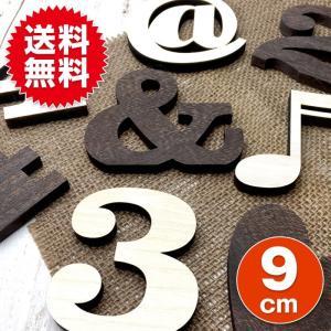 全て自立 数字 0〜9  記号7種 高さ9cm 天然桐 オブジェ 木 切り文字 インテリア イニシャル 英文字 ディスプレイ ウッドレター|sky-group