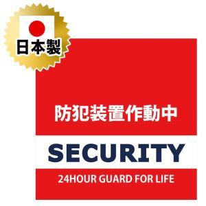 正方形 1枚 日本製 防犯シール 防犯ステッカー 耐久性 セキュリティステッカー ラミネート加工 防水タイプ  赤 レッド|sky-group