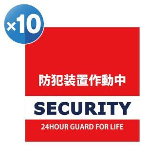 正方形 10枚 日本製 防犯シール 防犯ステッカー 耐久性 セキュリティステッカー ラミネート加工 防水タイプ  赤 レッド|sky-group